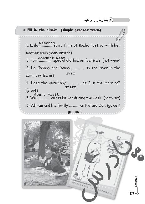 حل تمرین 2 درس3 کتاب کار زبان نهم