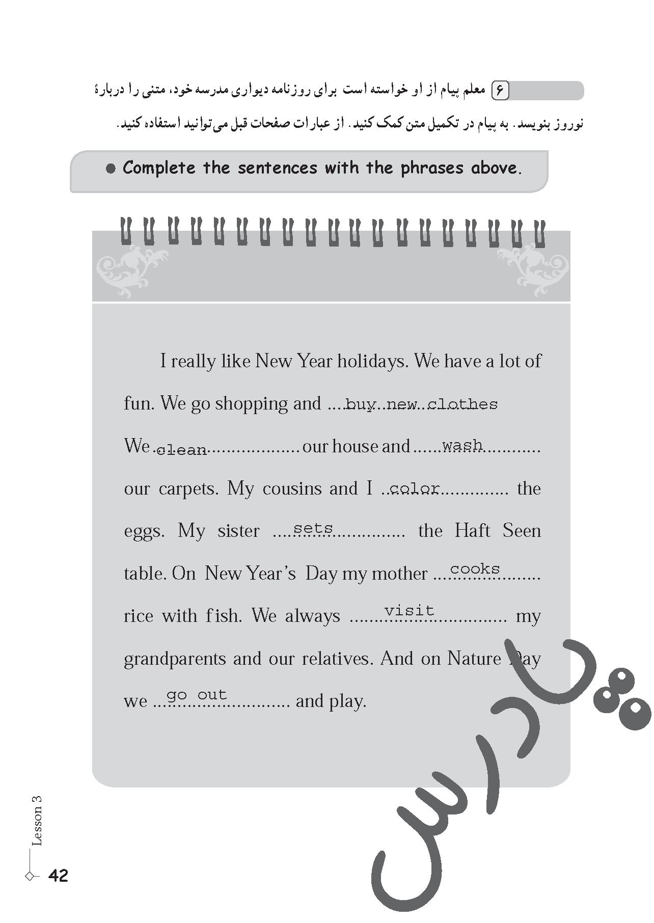 حل تمرین 6 درس3 کتاب کار زبان نهم