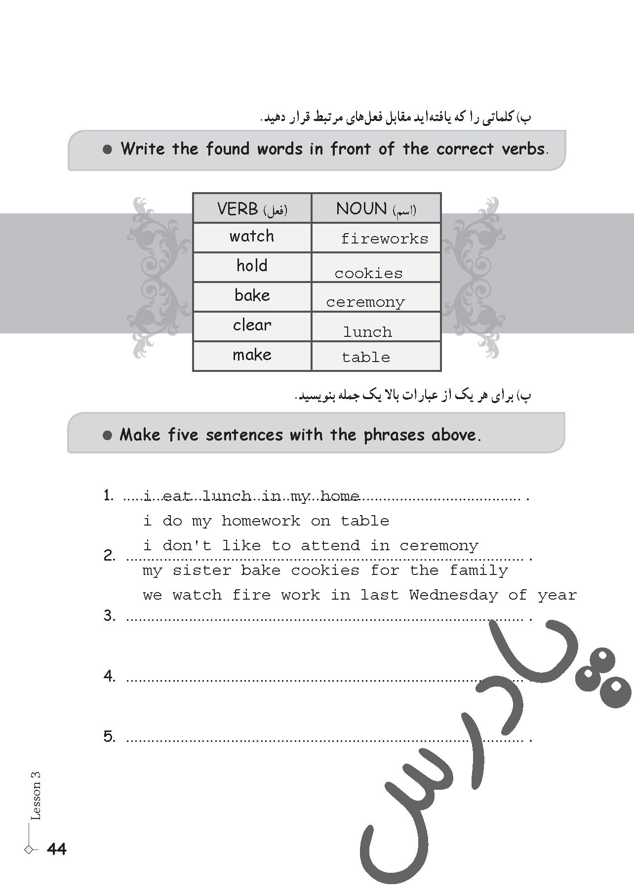 ادامه حل تمرین 7 درس3 کتاب کار زبان نهم