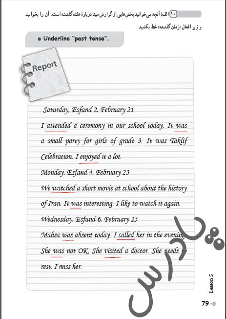حل تمرین10 درس5 کتاب کار زبان نهم
