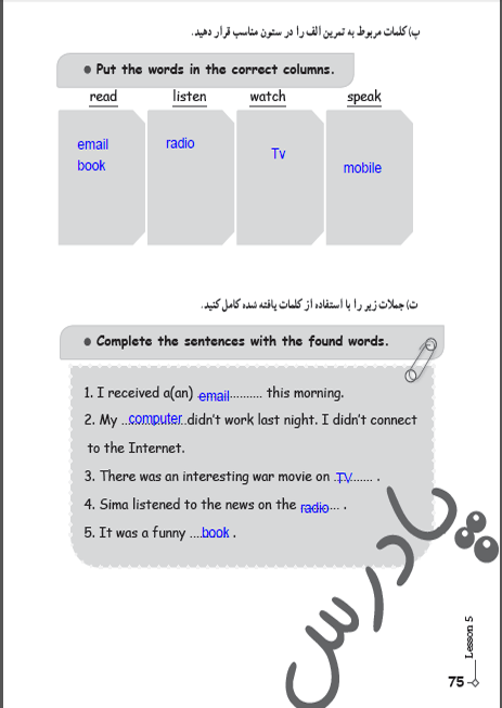 ادامه حل تمرین7 درس5 کتاب کار زبان نهم