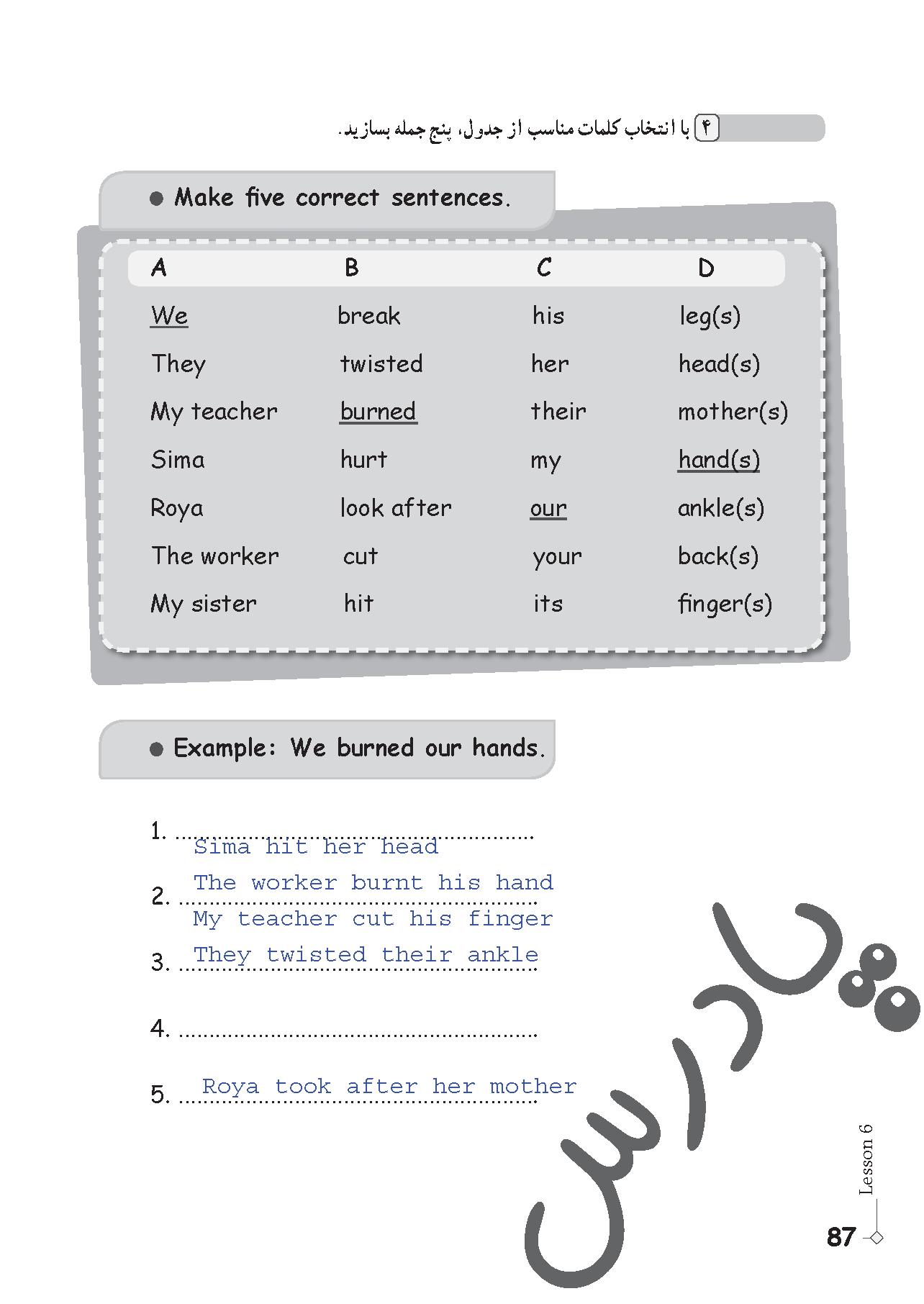 حل تمرین4 درس6 کتاب کار زبان نهم
