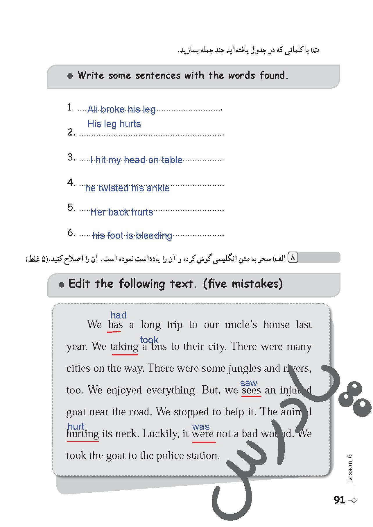 ادامه حل تمرین 7 درس6 کتاب کار زبان نهم