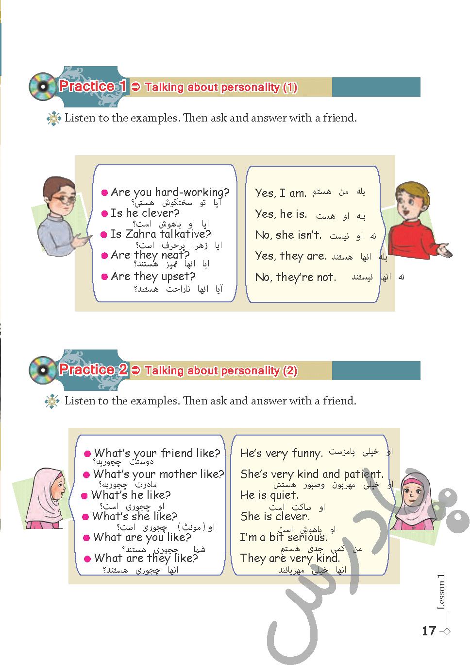 ترجمه تمرین های درس 1 زبان نهم