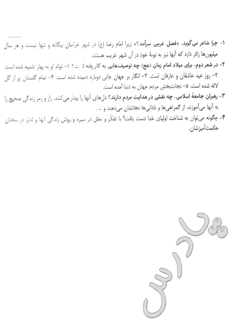 پاسخ خودارزیابی درس 13 فارسی نهم
