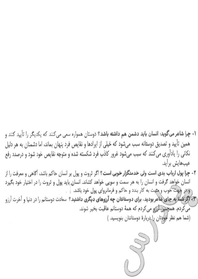 جواب خودارزیابی درس 16 فارسی نهم