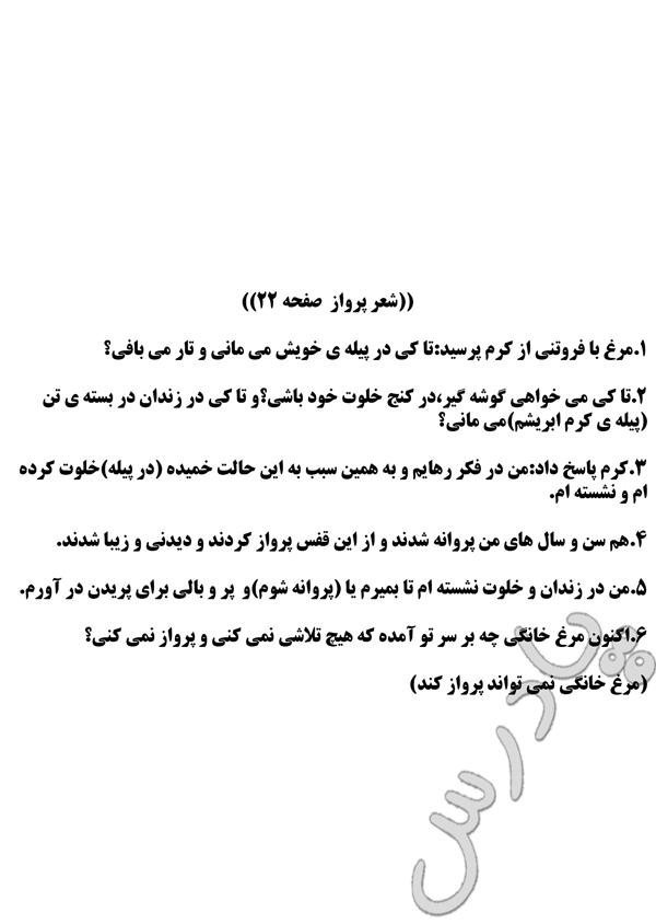 معنی شعر پرواز درس دوم فارسی نهم