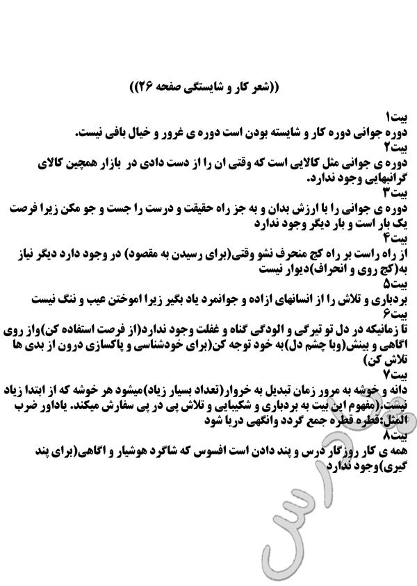 معنی شعر کار و شایستگی درس سوم فارسی نهم