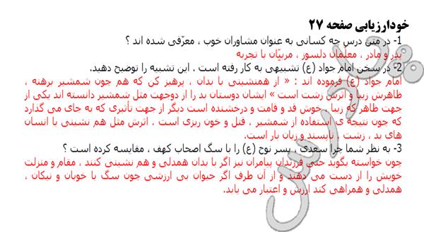 جواب خودارزیابی درس چهارم فارسی نهم