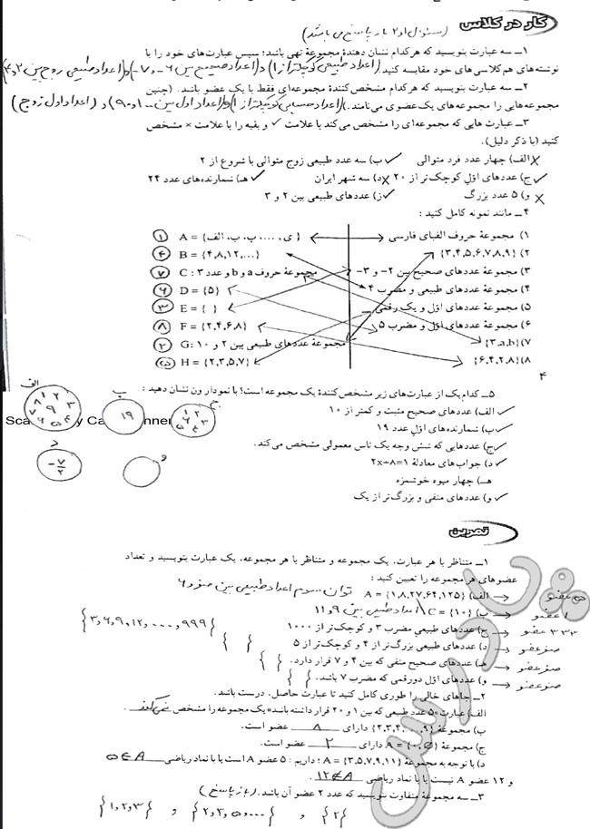 حل کار در کلاس  و تمرین صفحه 4 و5