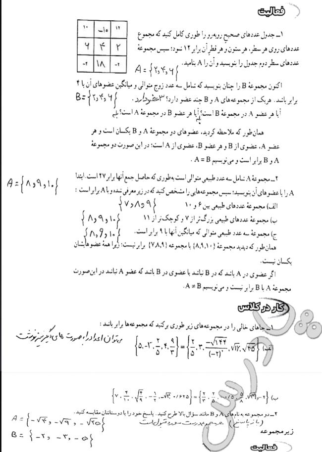 حل فعالیت و کاردرکلاس صفحه 6