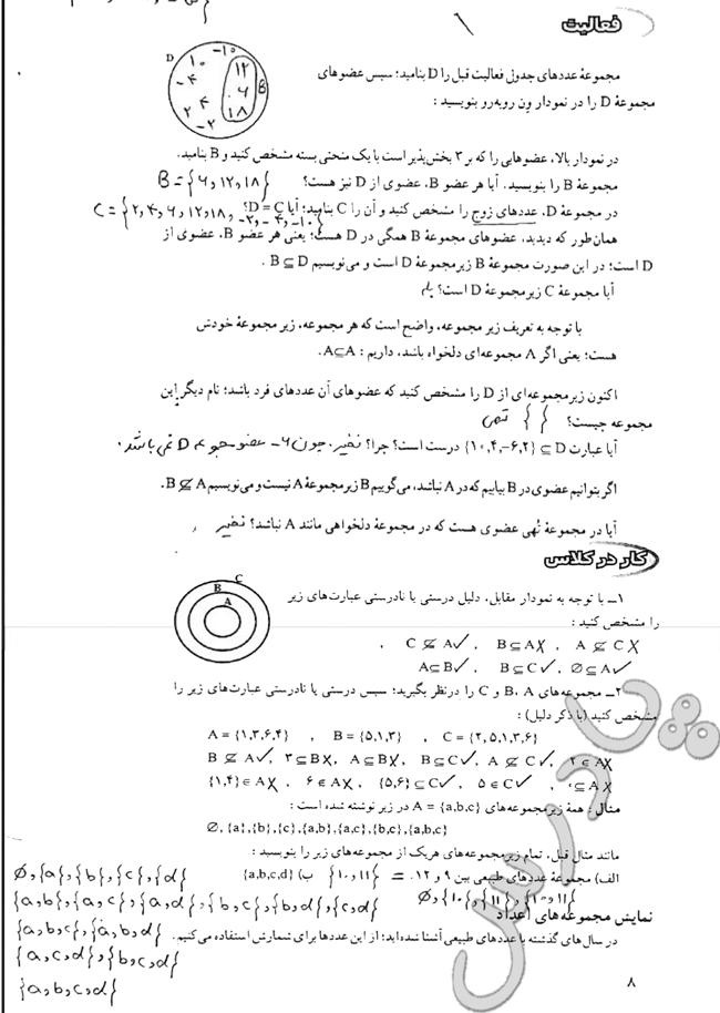 حل فعالیت و کار در کلاس صفحه 7و8