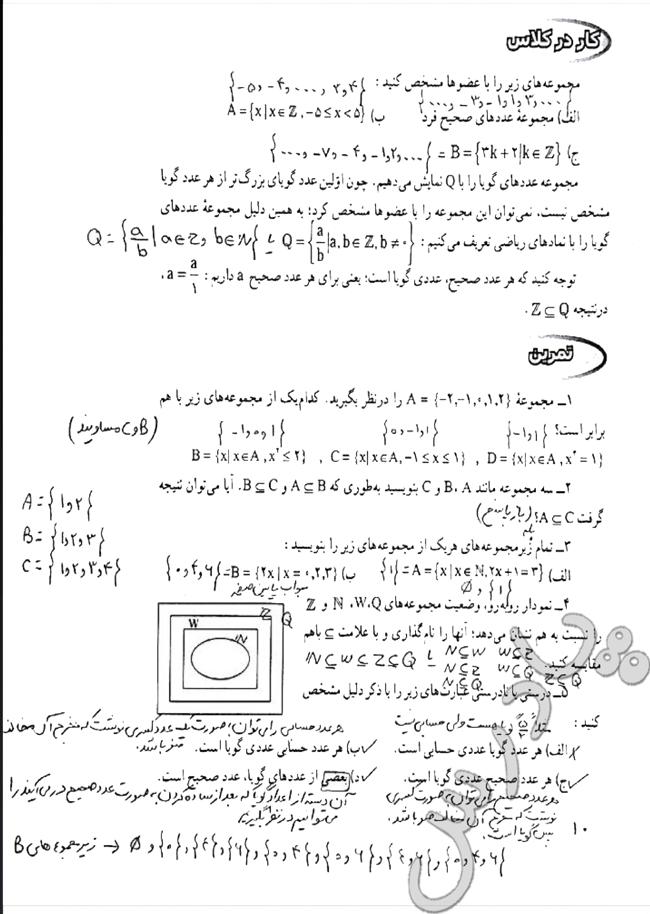حل کاردر کلاس و تمرین صفحه 10