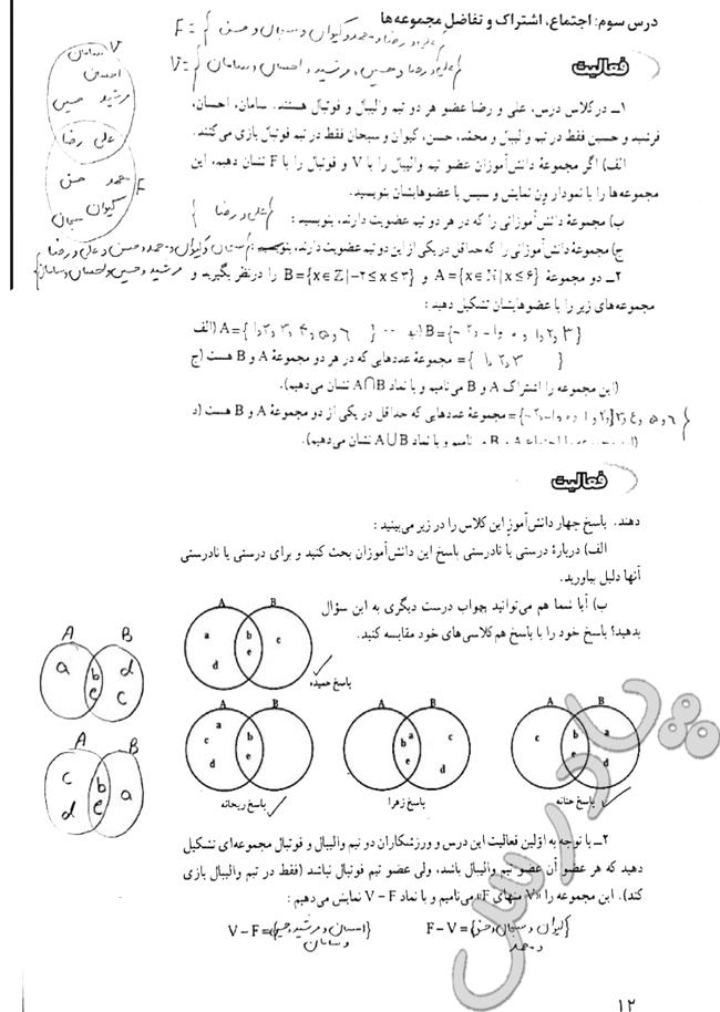 حل فعالیت صفحه 11 و 12 ریاضی نهم