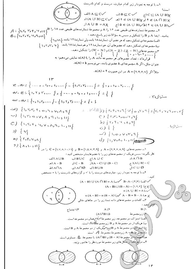 حل کار در کلاس و تمرین صفحه 13 و14 ریاضی نهم