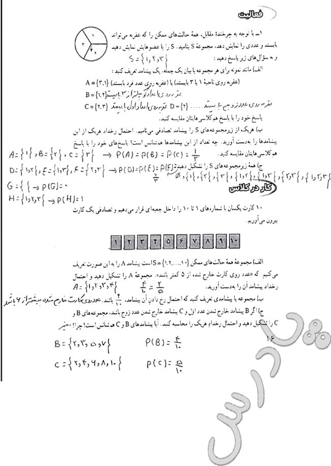 حل فعالیت صفحه 16 ریاضی نهم