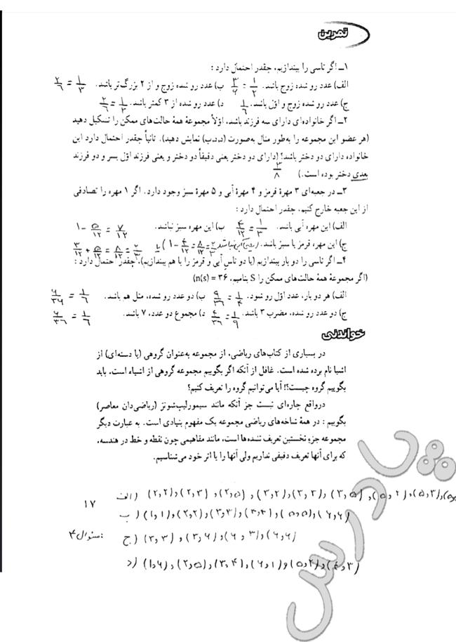 حل تمرین صفحه 17 فصل اول ریاضی نهم