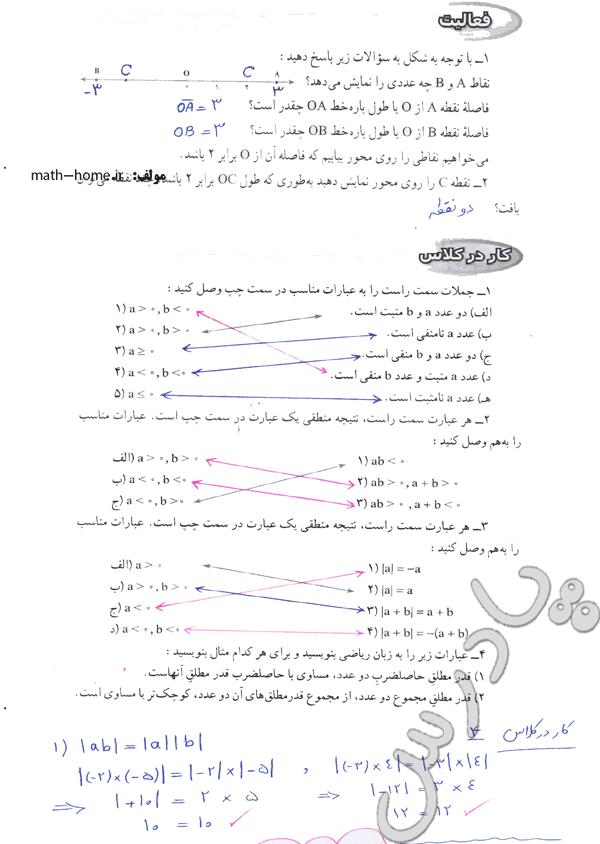 حل فعالیت وکاردرکلاس ص  29 فصل دوم ریاضی نهم