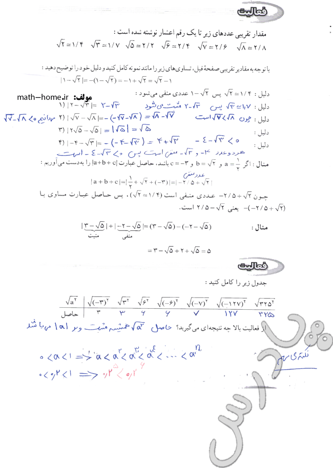 جواب فعالیت صفحه 29 و 30 فصل دوم ریاضی نهم