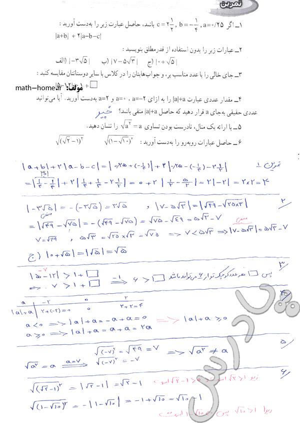 حل تمرین صفحه 31 فصل دوم ریاضی نهم