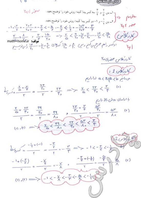 حل کار در کلاس صفحه 20 فصل دوم ریاضی نهم