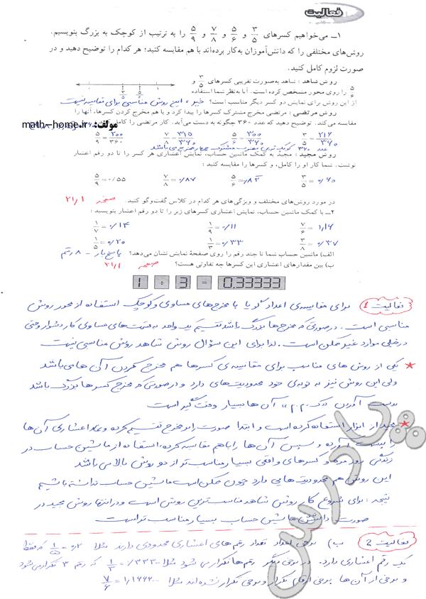 جواب فعالیت صفحه 20 فصل دوم ریاضی نهم