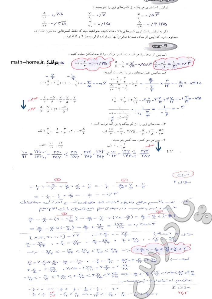 حل کاردر کلاس و تمرین ص 22 فصل دوم ریاضی نهم