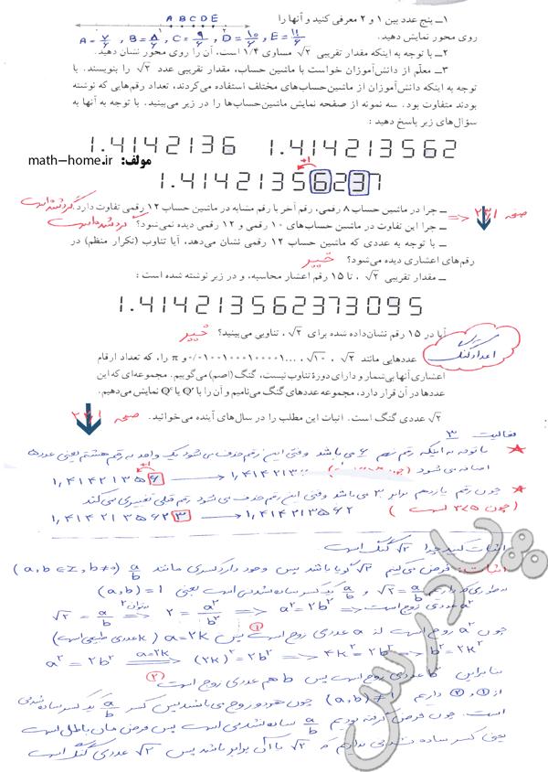 جواب فعالیت صفحه 23 فصل دوم ریاضی نهم