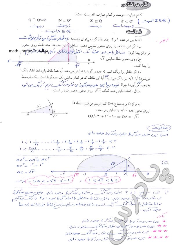 حل کار در کلاس و فعالیت ص 24 فصل دوم ریاضی نهم