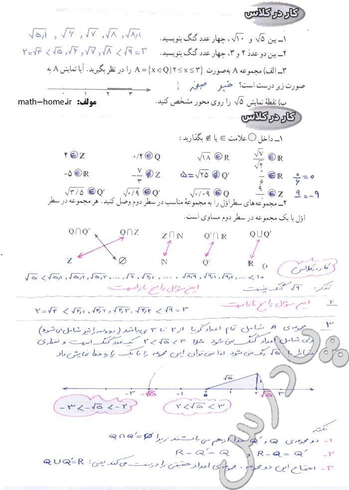 حل کار در کلاس صفحه 25 فصل دوم ریاضی نهم