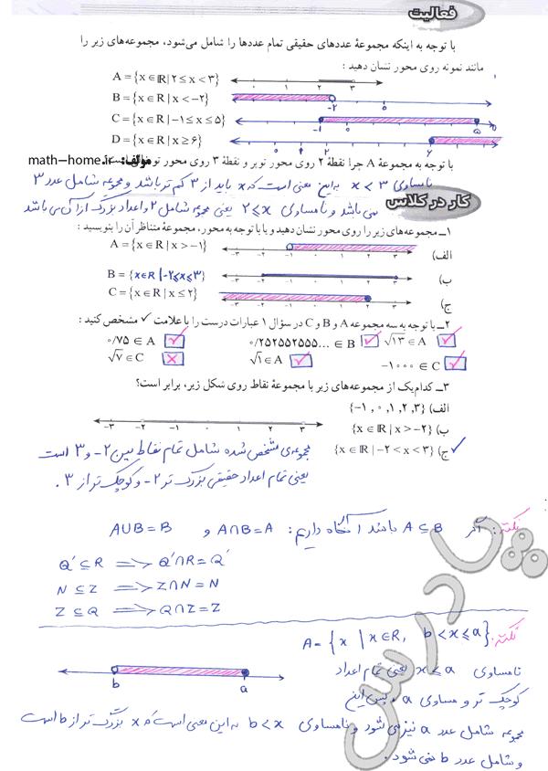 حل فعالیت و کاردرکلاس ص 26 فصل دوم ریاضی نهم