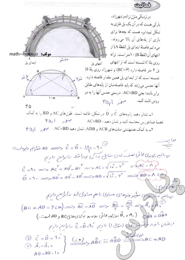 پاسخ فعالیت صفحه 44 فصل سوم ریاضی نهم
