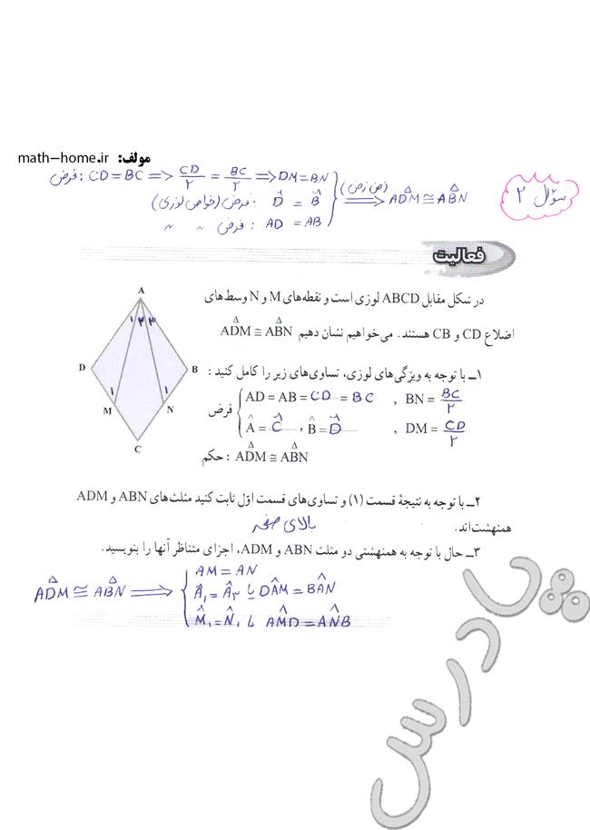 جواب فعالیت صفحه 45 فصل سوم ریاضی نهم