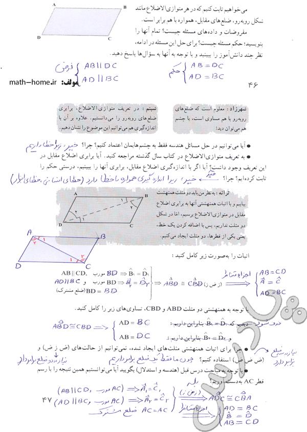 حل کار در کلاس صفحه 46 فصل سوم ریاضی نهم
