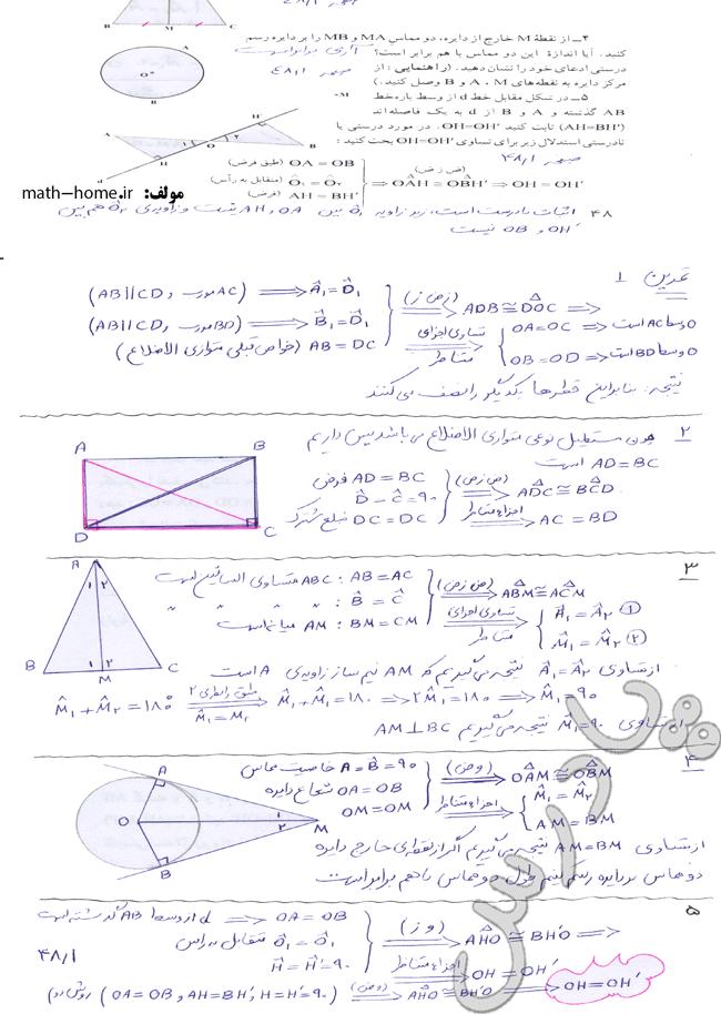حل تمرین صفحه 48 فصل سوم ریاضی نهم