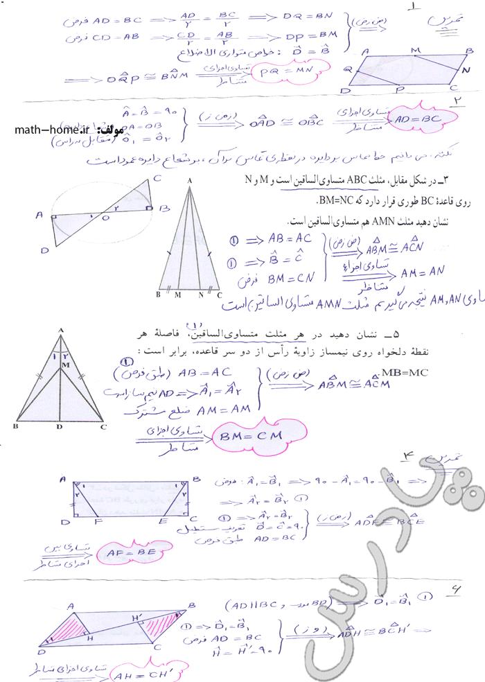 حل تمرین صفحه 51 فصل سوم ریاضی نهم