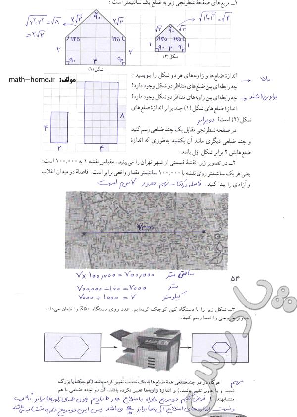 پاسخ فعالیت صفحه 54 فصل سوم ریاضی نهم