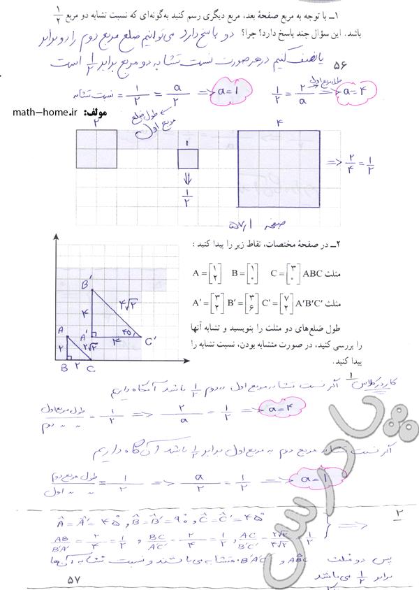 جواب کار در کلاس صفحه 56 فصل سوم ریاضی نهم