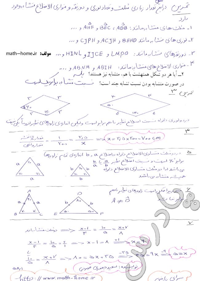حل تمرین صفحه 57 فصل سوم ریاضی نهم