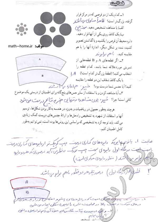 پاسخ فعالیت صفحه 34 فصل سوم ریاضی نهم