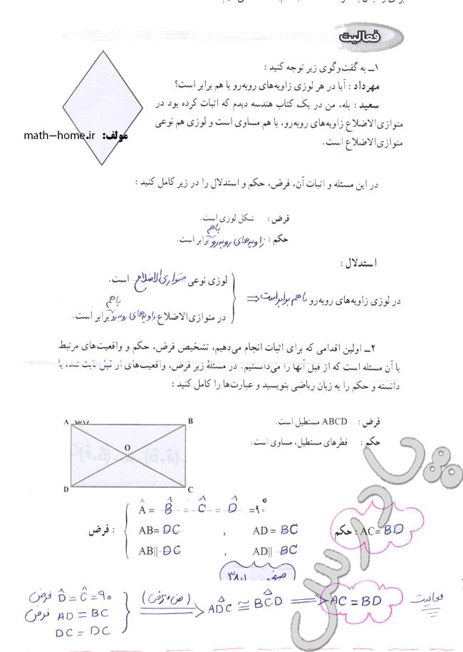 پاسخ فعالیت صفحه 37 فصل سوم ریاضی نهم