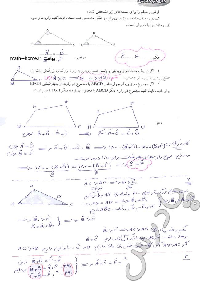 حل کار در کلاس صفحه 38 فصل سوم ریاضی نهم