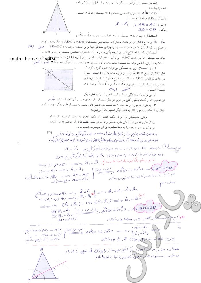 پاسخ فعالیت صفحه 39 فصل سوم ریاضی نهم