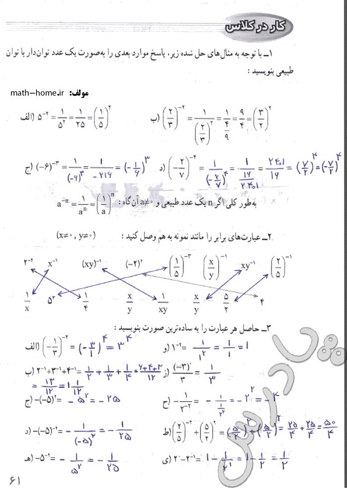 حل کاردرکلاس صفحه61 ریاضی نهم