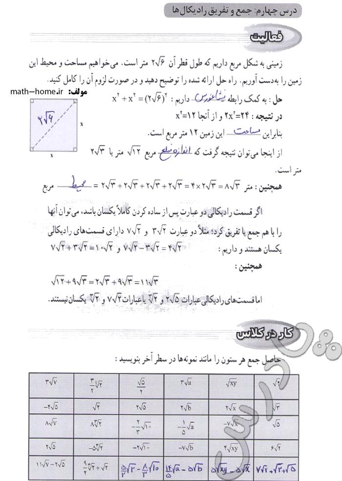 حل فعالیت و کاردرکلاس صفحه 73 ریاضی نهم