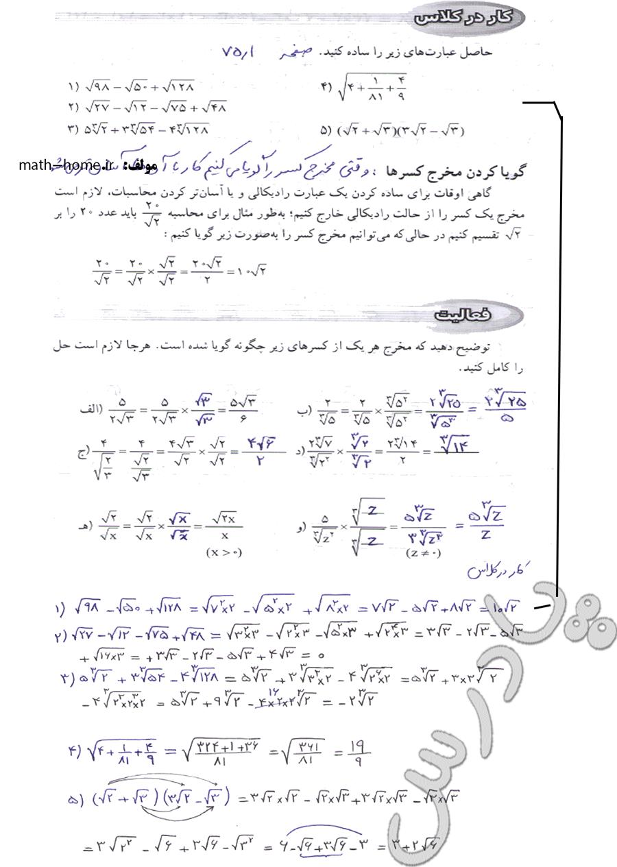 حل فعالیت وکاردرکلاس صفحه 75 ریاضی نهم