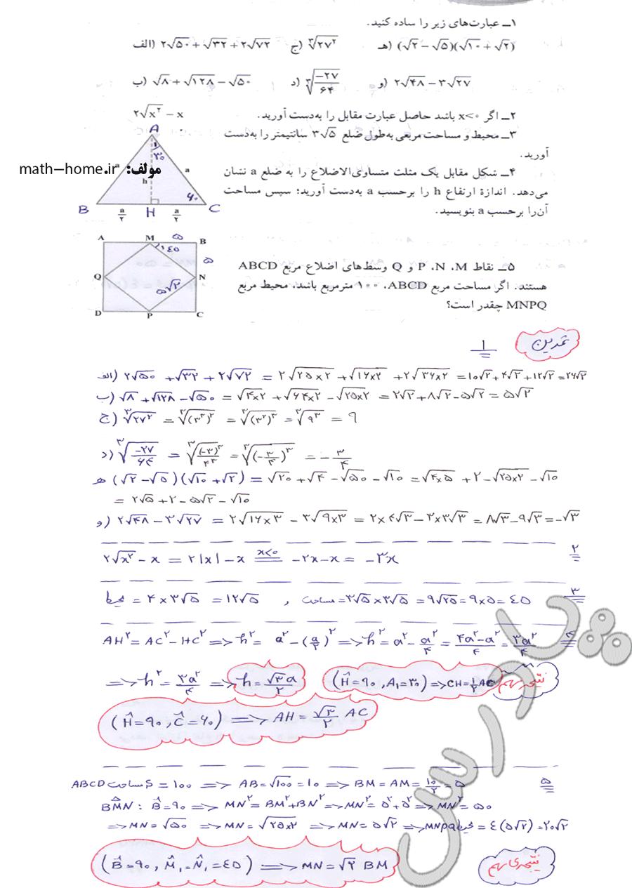 حل تمرین صفحه 76 ریاضی نهم