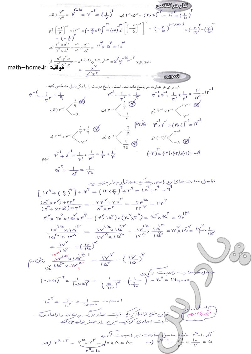حل تمرین و کاردرکلاس صفحه 63 ریاضی نهم