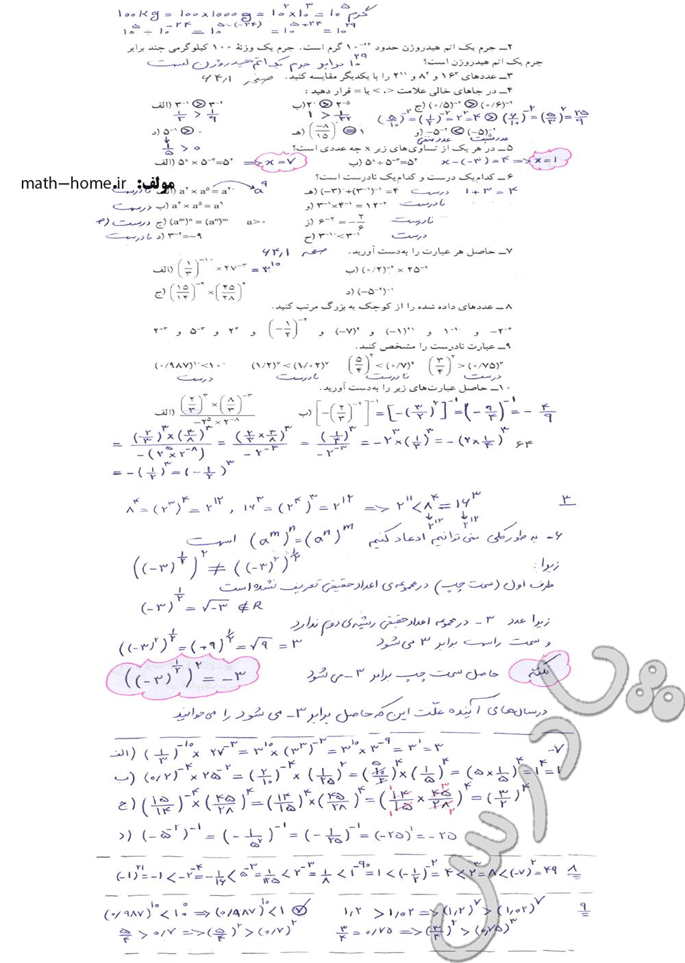 ادامه حل تمرین صفحه63 ریاضی نهم