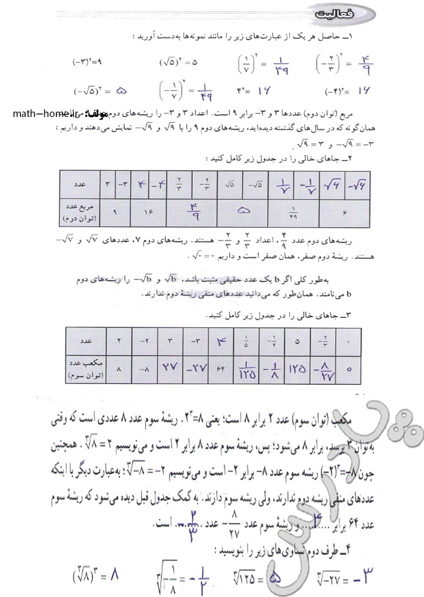حل فعالیت صفحه 68 ریاضی نهم